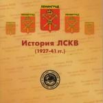 Сборник «История ЛСКВ (1927-1941 гг.)»