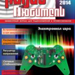 """Журнал """"Радиолюбитель"""" ноябрь 2014"""