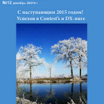 """Журнал """"Радиолюбитель. КВ и УКВ"""" № 12 – 2014"""