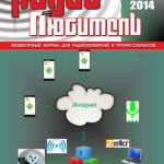 """Журнал """"Радиолюбитель"""" декабрь 2014"""