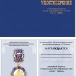 """Юбилейная медаль СРР """"120 лет Радио""""."""
