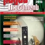"""Журнал """"Радиолюбитель"""" январь 2015"""