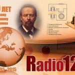 """Дни активности """"120 лет Радио"""""""