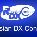 Приглашение на Russian DX Contest 2015