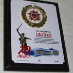 Памятная Мемориальная плакетка, посвящённая 70-летию Победы в Великой Отечественной войне 1941-1945 гг.