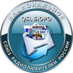 Новости из Центрального QSL-бюро СРР