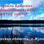 """Фестиваль радиолюбителей Брянской области """"Святое озеро-2015"""""""