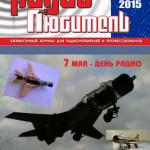 """Журнал """"Радиолюбитель"""" май 2015"""