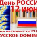 """12 июня – День активности РЦРК """"Русское DOMINO"""""""