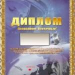 Диплом «Космодром Восточный»
