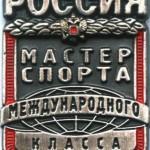 Чернышов Сергей RU3RQ – мастер спорта России международного класса