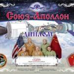 Диплом «Союз-Аполлон»