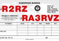 R2RZ, RA3RVZ