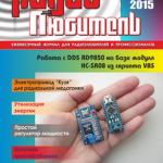 """Журнал """"Радиолюбитель"""" июнь 2015"""