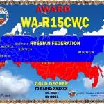 Диплом WA-R15CWC