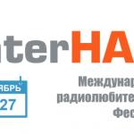 Международный радиолюбительский Фестиваль «InterHAM-2015»