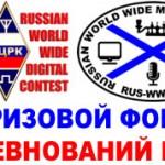 Осенние соревнования от РЦРК