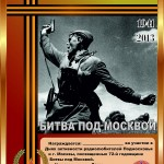 Дни активности, посвящённые 74-летию Московской битвы