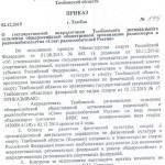 РО СРР по Тамбовской области аккредитовано