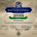 Дипломная Программа «170 ЛЕТ РУССКОМУ ГЕОГРАФИЧЕСКОМУ ОБЩЕСТВУ»
