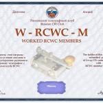 """Дипломы """"Работал с членами RCWC"""" (""""Наблюдал за работой членов RCWC"""")"""