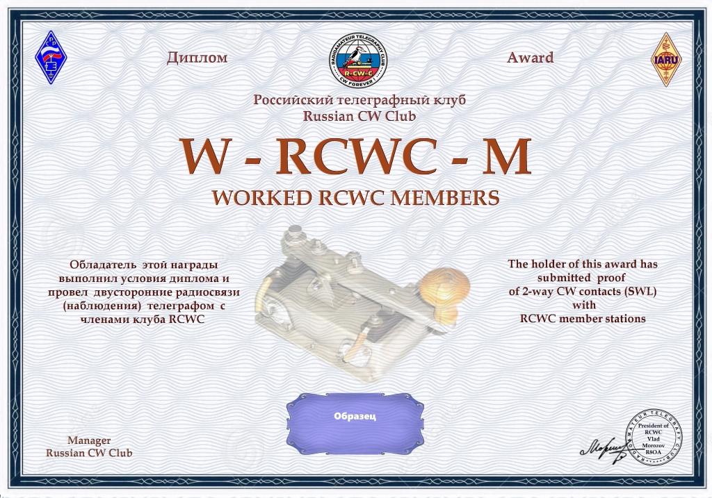 Работал с RCWC