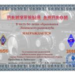 """Диплом  """"Ливенскому радиоклубу 60 лет"""""""