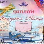Диплом  «85 лет Полярной Авиации»