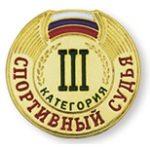 Спорткомитет Тамбова присвоил судейские категории