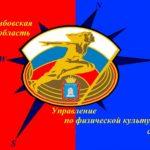 Чемпионат Тамбовской области по радиосвязи на КВ 2016