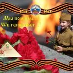 """Памятный диплом """"Мы помним…! We remember…!"""" – 2016"""