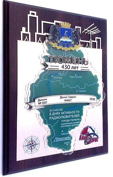 Плакетка Тюмень