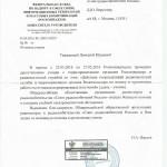 Письмо с благодарностью Роскомнадзора