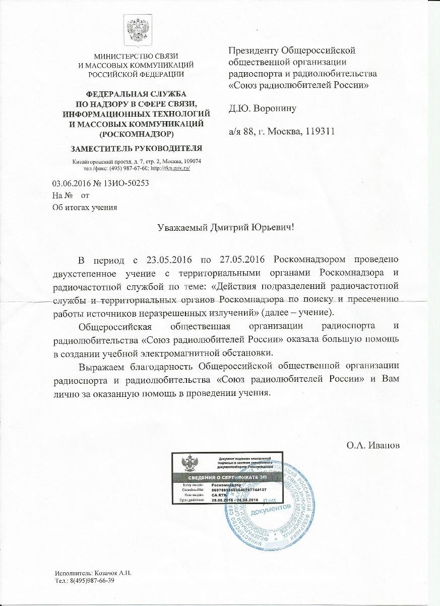 Роскомнадзор.-Письмо-№-13ИО-50253-от-03-06-2016