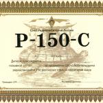 Новая территория в дипломе Р-150-С