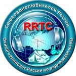 Очный чемпионат России по радиосвязи на КВ