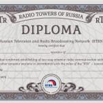 Дипломная программа «РАДИОБАШНИ РОССИИ»