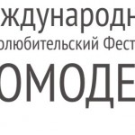 Домодедово 2016