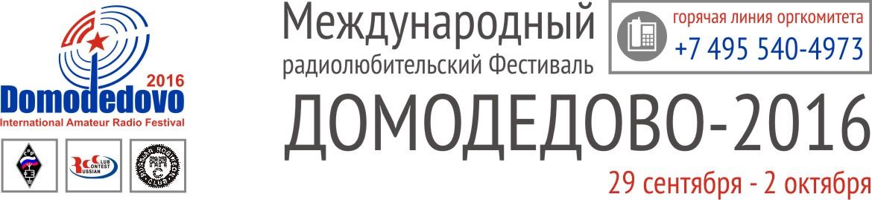header_dmd2016_2