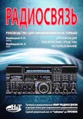 radiosvyaz_rukovodstvo_dlya_nachin