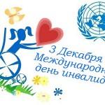R16IPHA – Международный день инвалидов