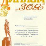 Открытые телефонные соревнования на УКВ, посвящённые Дню памяти Зои и Александра Космодемьянских