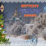 Диплом Тамбов – Новогодняя столица России