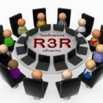 Круглый стол R3R – среда, 16 мая 2018 г. (аудио)