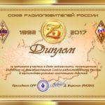 Диплом «25 лет Союзу радиолюбителей России»