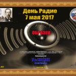 """Диплом """"7 мая 2017 – День РАДИО"""""""