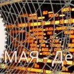 День Радио 2017 – 7 Мая!