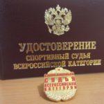 Минспорт России присвоил спортивные судейские категории