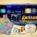 Тамбовской области 80 лет – дни активности