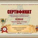 Сертификаты участников за Кубок и Чемпионат Тамбовской области по радиосвязи на КВ 2017